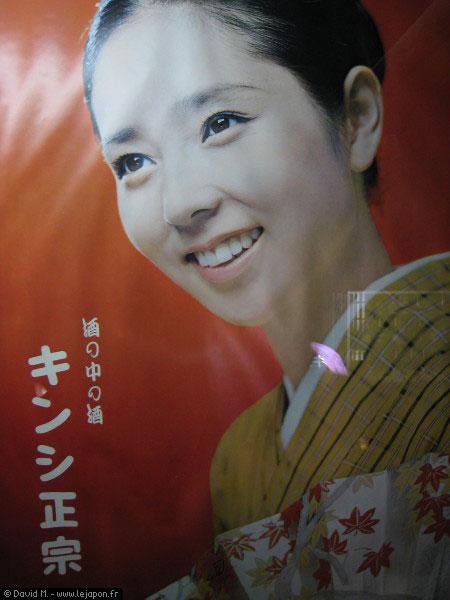 Affiche japonaise ventant les mérites du Saké