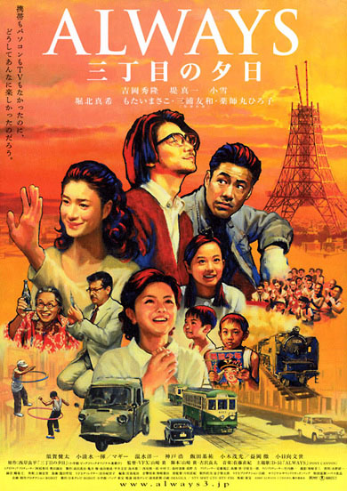 Affiche du film Always au Japon