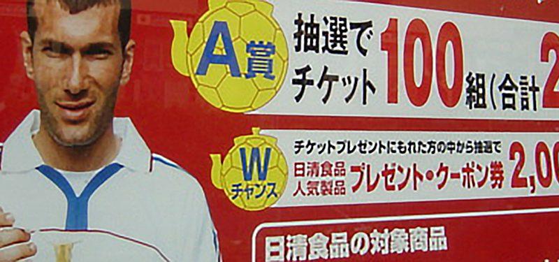 Zidane Cup Noodles Japon